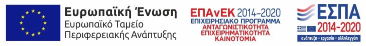 espa banner greek PDF